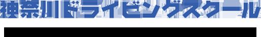 神奈川ドライビングスクール横浜市南区・中区・磯子区の指定教習所