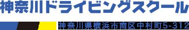 KDS 神奈川ドライビングスクール 神奈川県横浜市南区中村町5-312