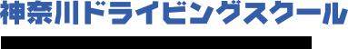 KDS 神奈川ドライビングスクール 横浜市南区・中区・磯子区の指定自動車教習所