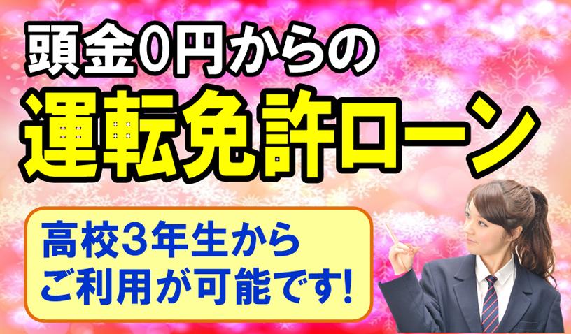 頭金0円からの学生ローン 高校3年からご利用が可能です!